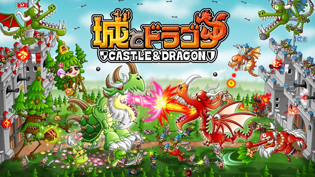 ドラゴン 初心者 と 城